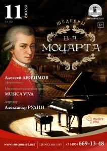 Шедевры_Моцарта