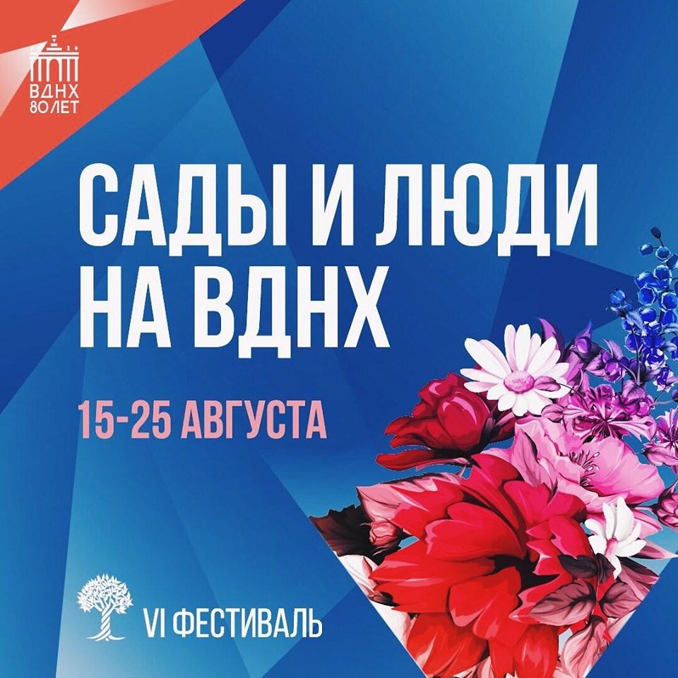 Сады_и_люди_19