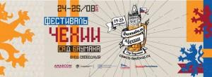 Фестиваль_Чехии