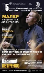 Малер_Петренко