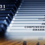 piano_fest