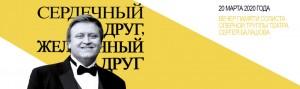 banner-Balashov-1002