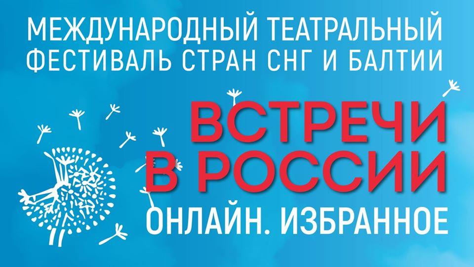 Встречи_в_России