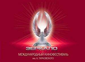 Зеркало_логотип