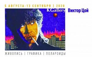 Цой_выставка