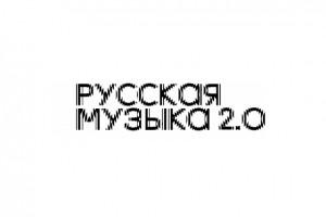рус_муз