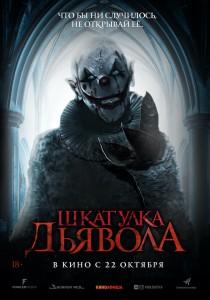 Шкатулка_А1