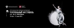 ЧеховФест_афиша