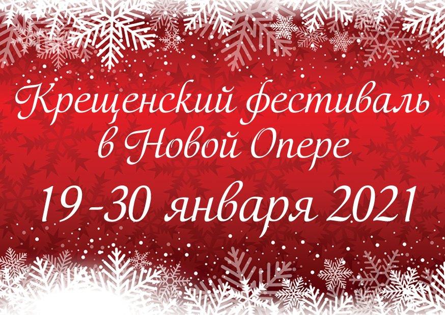 Кр_фестиваль21