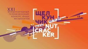 nutcracker-2020