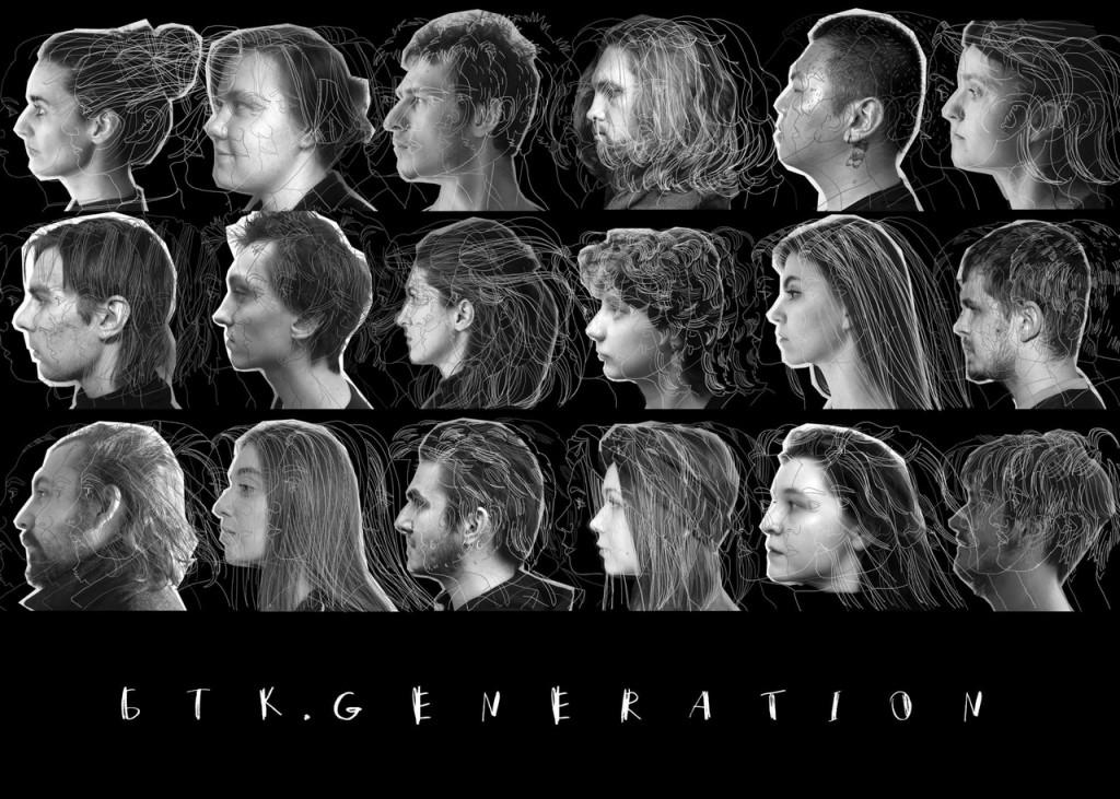 АФиша БТК Generation