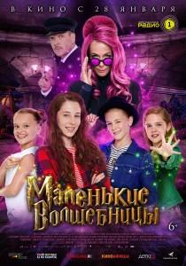 Маленькие_волшебницы_постер2