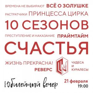 10_сезонов_счастья
