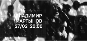 мартынов-баннер2
