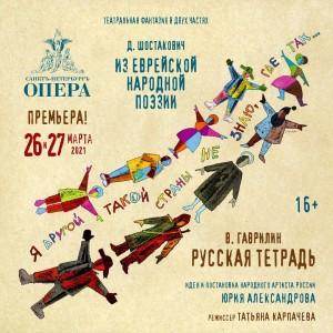 Рус_тетрадь