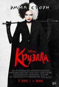 Cruella_Poster