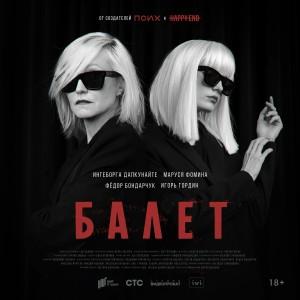 ballet_teaser_square_rus