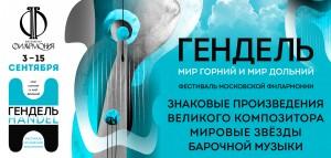 Гендель_фестиваль
